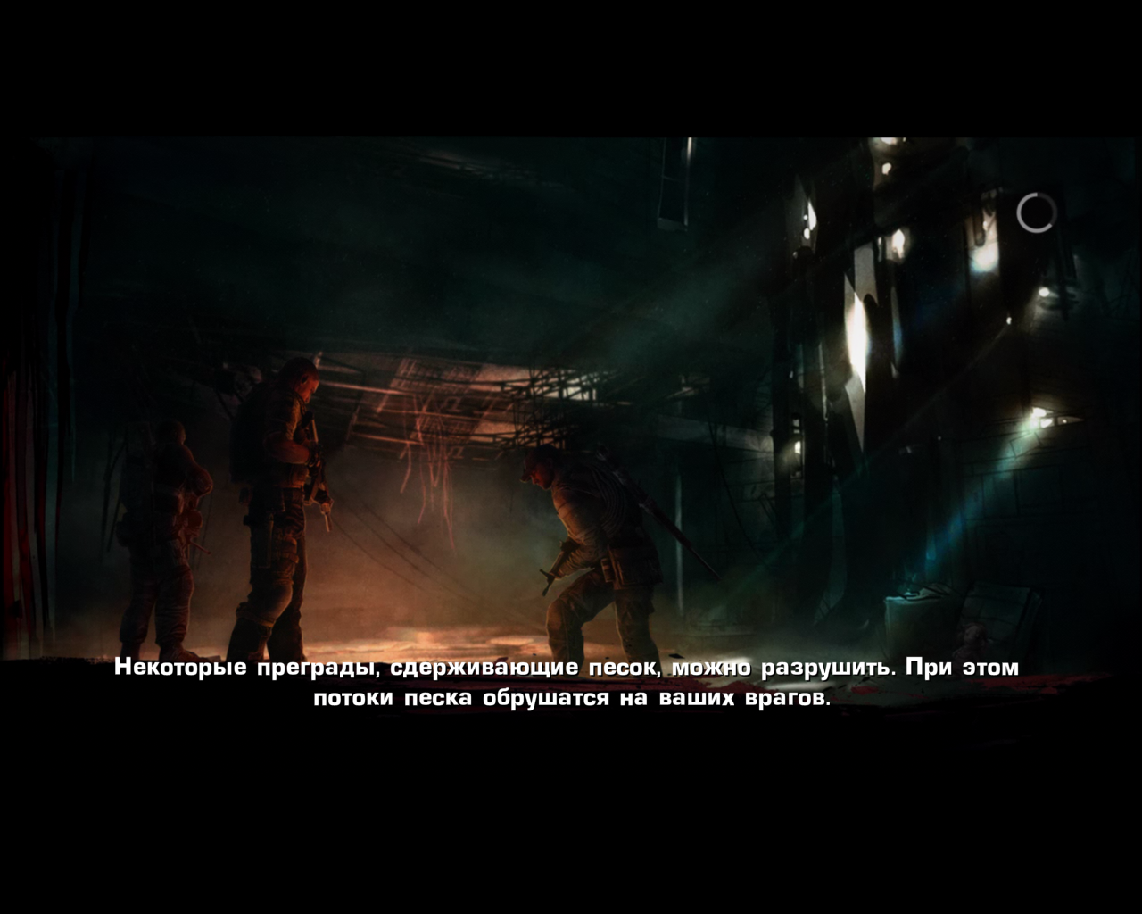 Spec Ops: The Line Windows Animated loading screen provide character insights or tactical info (Russian version)