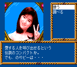 Kagami no Kuni no Legend TurboGrafx CD Finally, you can communicate with Noriko