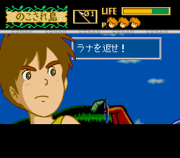 Mirai Shōnen Conan TurboGrafx CD Let's rescue Lana!