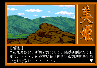 Sotsugyō Shashin / Miki TurboGrafx CD Miki: the valley