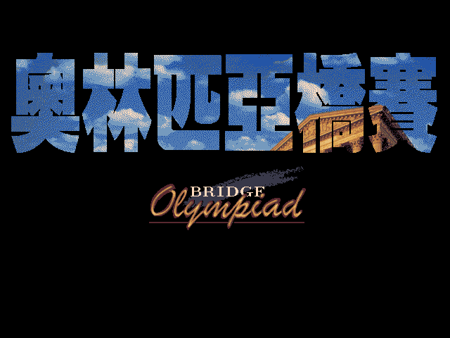 Bridge Olympiad DOS Title Screen (2).