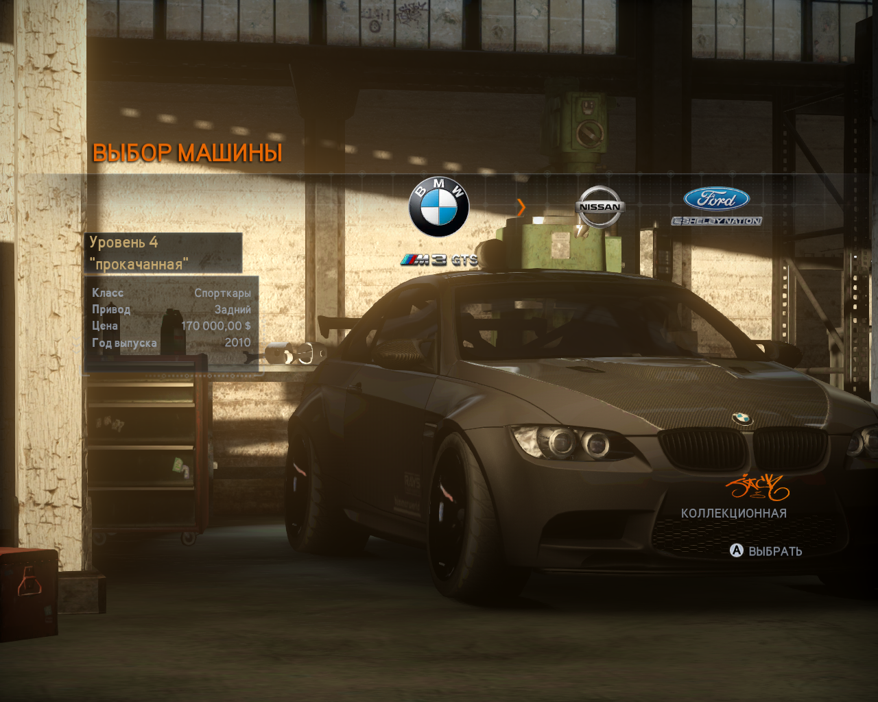 Need for Speed: The Run Windows Sometimes you get to choose one of several available cars