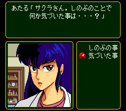 Urusei Yatsura: Stay with You TurboGrafx CD Infirmary. Talking to Sakura the nurse