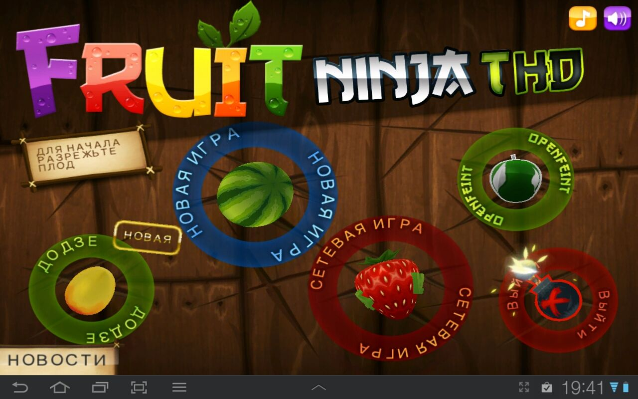 Fruit Ninja Android Title screen (Russian version) of THD release - optimized for Android devices with Tegra 2 hardware
