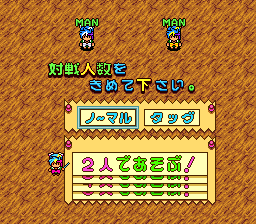 Tengai Makyō: Deden no Den TurboGrafx CD Main menu