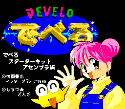 Develo Starter Kit: Assembler-hen TurboGrafx CD Title screen