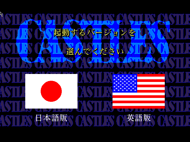Castles FM Towns Title screen. Note the language choice