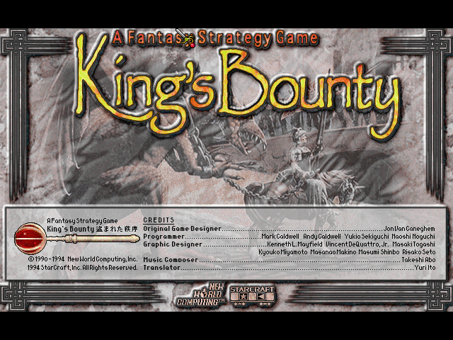 King's Bounty FM Towns Title screen