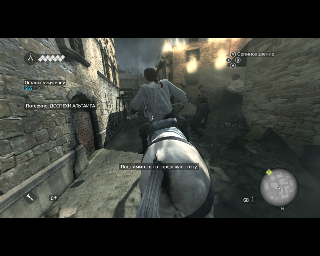 Assassin's Creed: Brotherhood Windows Action-packed horse-riding episode