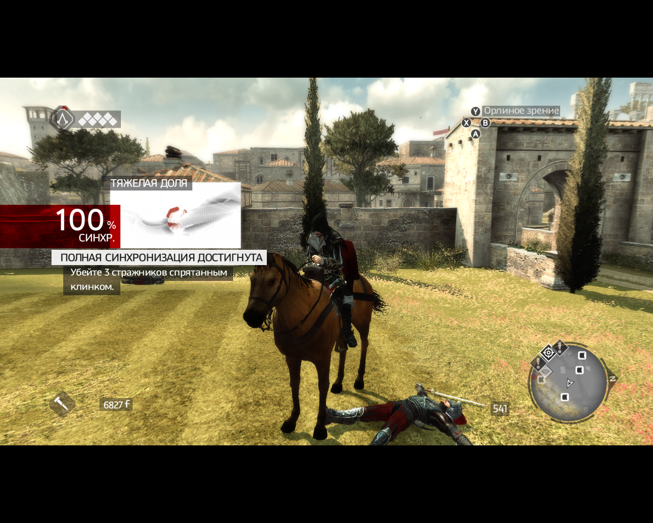 Assassin's Creed: Brotherhood Windows Many missions now require certain action to get 100% synchronization