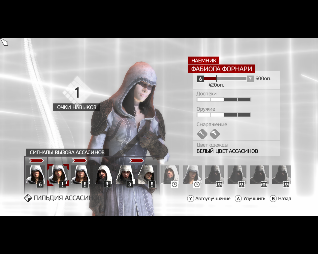 Assassin's Creed: Brotherhood Windows Recruits screen