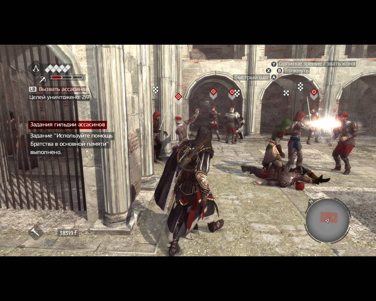 Assassin's Creed: Brotherhood Windows Aided by my assassins in battle