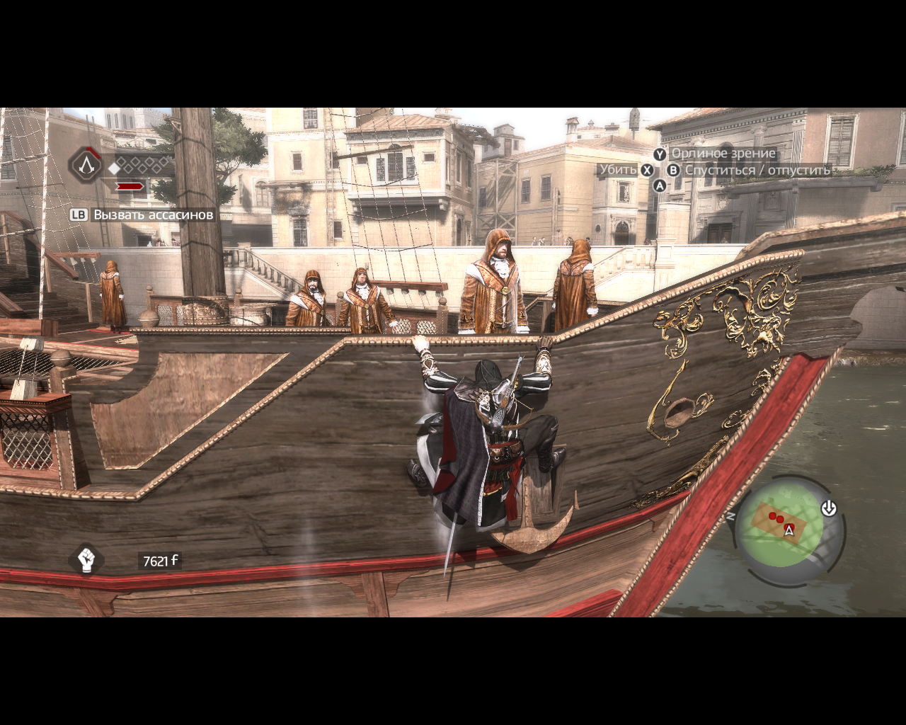 Assassin's Creed: Brotherhood Windows One of the really stealthy missions
