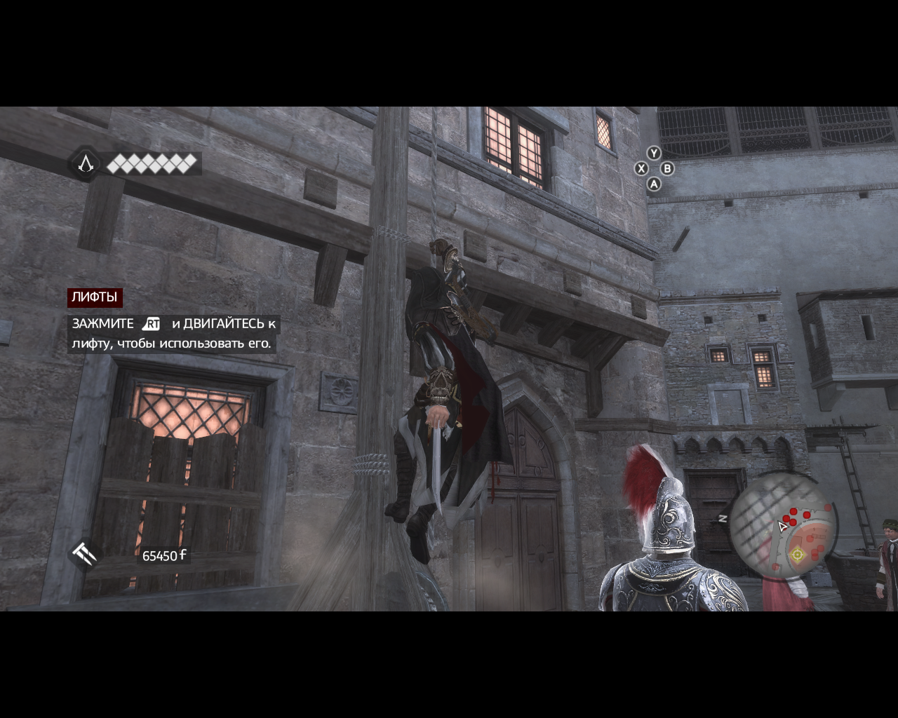 Assassin's Creed: Brotherhood Windows It's a new and convenient way to rich the rooftops