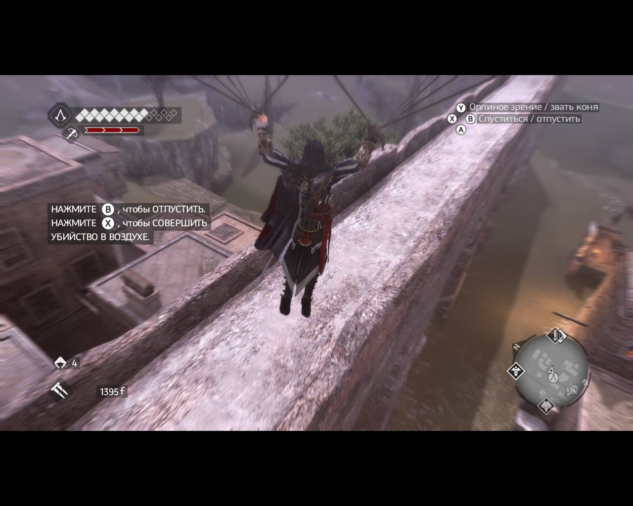 Assassin's Creed: Brotherhood Windows Using the parachute