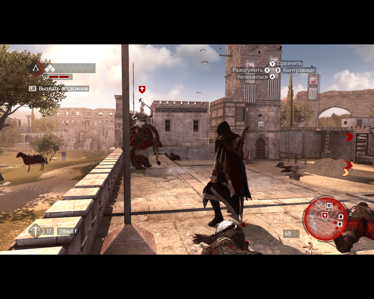 Assassin's Creed: Brotherhood Windows Even cavalry will try to kill Ezio