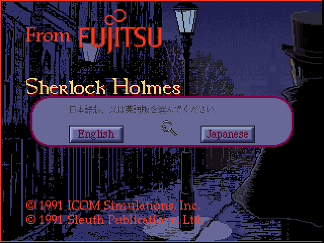 Sherlock Holmes: Consulting Detective FM Towns Title screen: play in English or in Japanese
