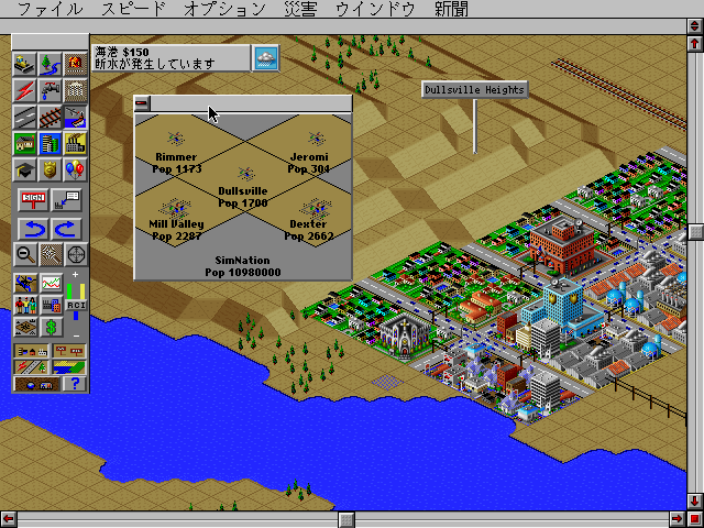 SimCity 2000 FM Towns Try to expand this pitiful town