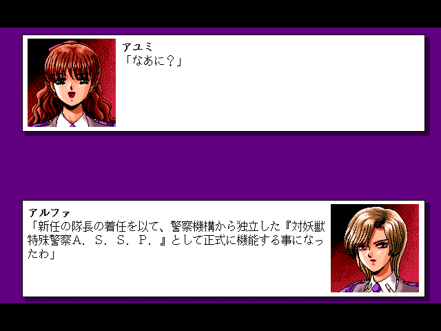 Yōjū Senki: A.D. 2048 FM Towns Pre-battle dialogue