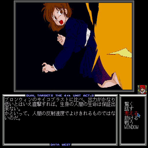Dual Targets: The 4th Unit Act.3 Sharp X68000 You can lose this battle; the story branches...
