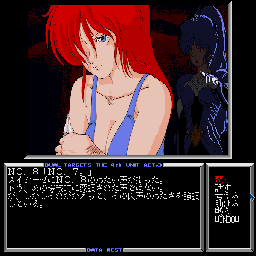 Dual Targets: The 4th Unit Act.3 Sharp X68000 She looks determined