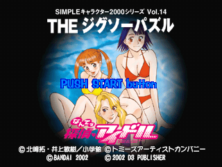 Nante! Tantei Idol: The Jigsaw Puzzle PlayStation Title screen