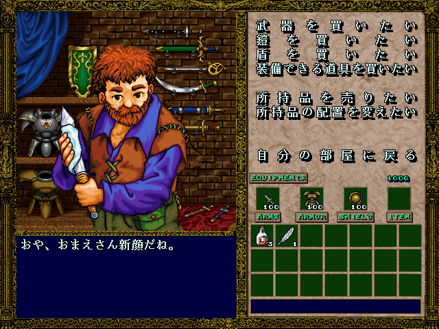 Gekirin: Ushinawareshi Hōken FM Towns Weapon seller