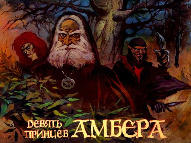 Devyat' princev Ambera DOS Yet another title screen with some shady characters and a hanged man.