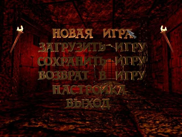 Devyat' princev Ambera DOS Just your standard main menu in Russian