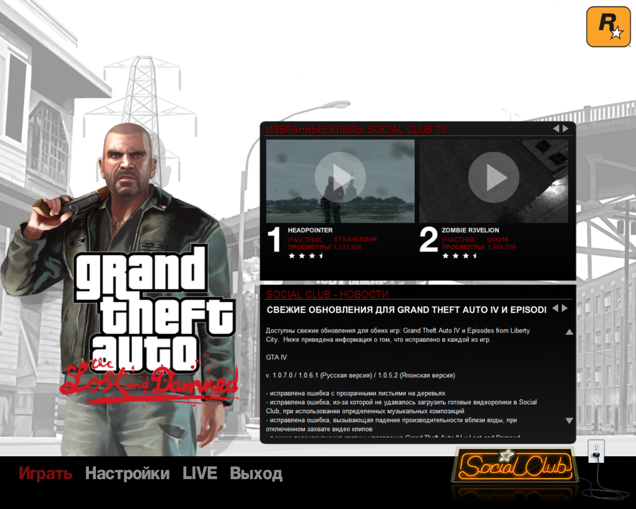 Grand Theft Auto: Episodes from Liberty City Windows The Lost and Damned - main menu (Russian version)