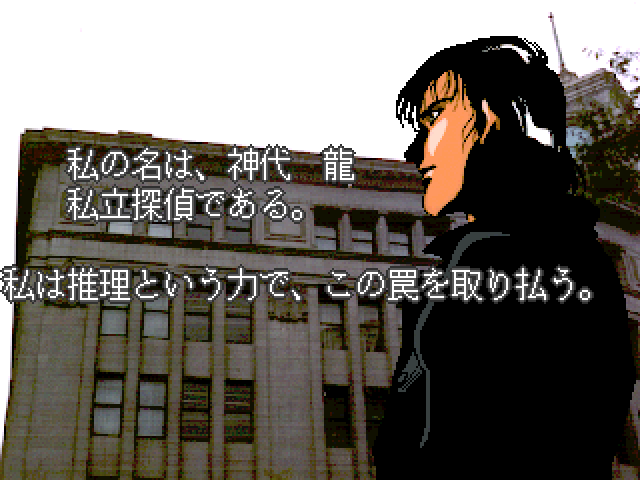 Misty FM Towns The hero of the game, detective Ryu Kamishiro