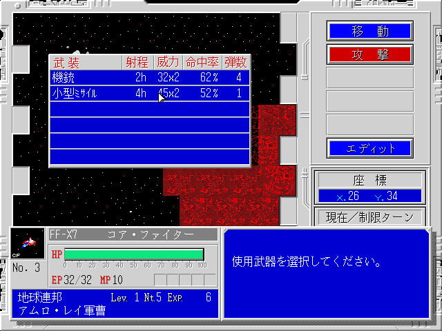 Mobile Suit Gundam: Hyper Classic Operation FM Towns Attack options