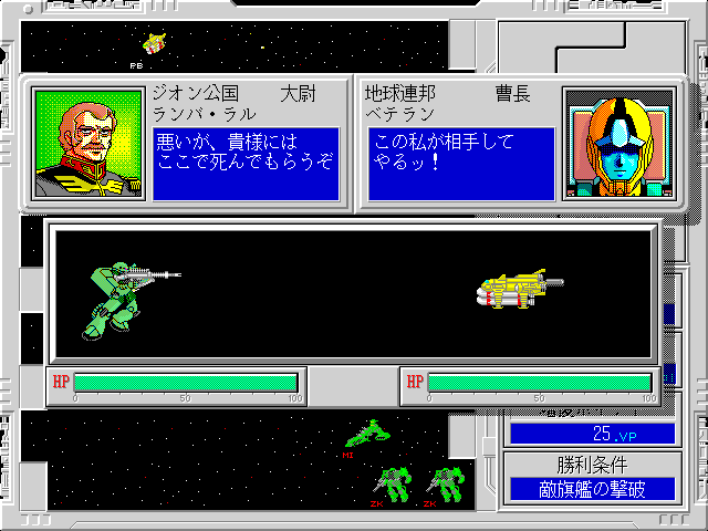 Mobile Suit Gundam: Hyper Classic Operation FM Towns The Principality sends some better fighters