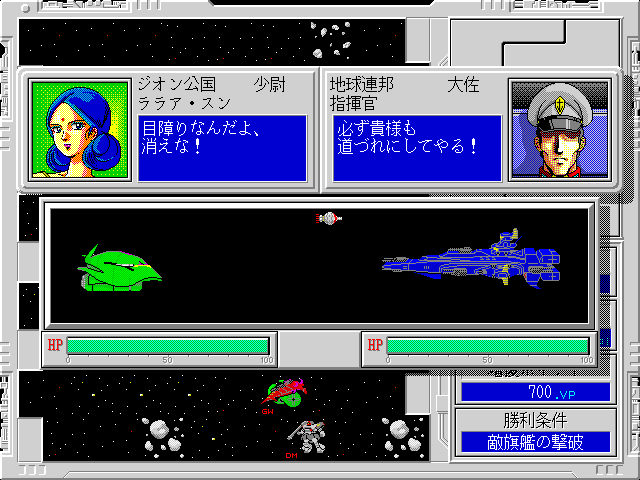 Mobile Suit Gundam: Hyper Classic Operation FM Towns Women fights as well as men
