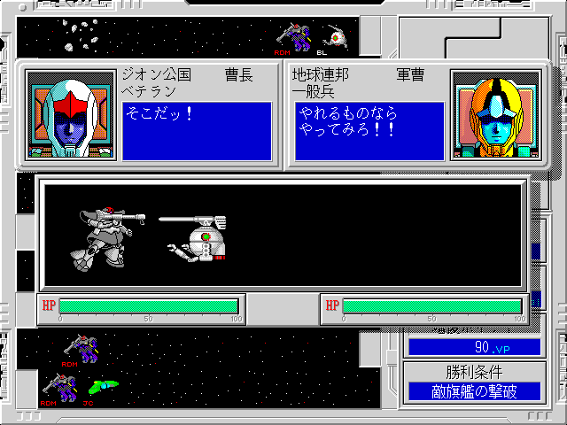 Mobile Suit Gundam: Hyper Classic Operation FM Towns Melee attack of a droid