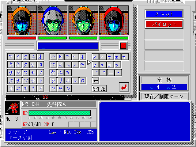 Mobile Suit Gundam: Hyper Classic Operation FM Towns Customizing pilots