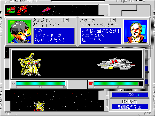 Mobile Suit Gundam: Hyper Classic Operation FM Towns Mechas and ships become progressively larger