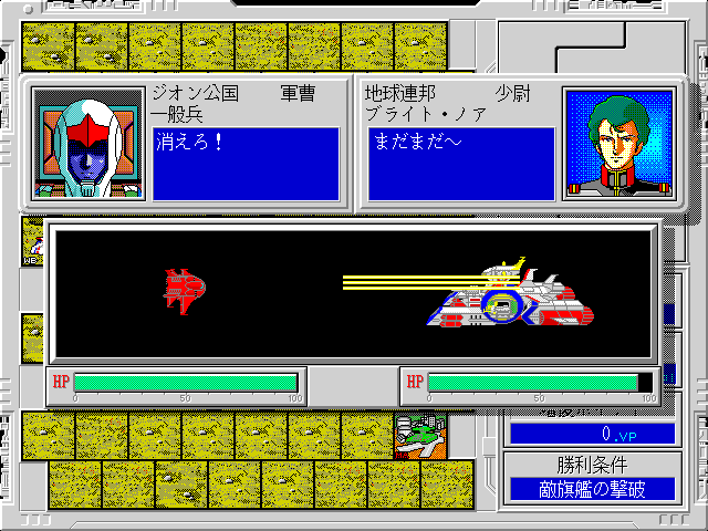 Mobile Suit Gundam: Hyper Desert Operation FM Towns Hey, it's a small guy... how unfair