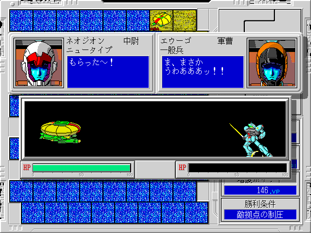 Mobile Suit Gundam: Hyper Desert Operation FM Towns Uh-oh... the soldier is gunned down