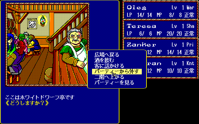 Record of Lodoss War: Haiiro no Majo PC-98 Getting started in a tavern