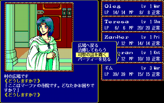 Record of Lodoss War: Haiiro no Majo PC-98 Temple