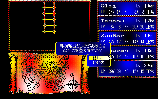 Record of Lodoss War: Haiiro no Majo PC-98 Dark dungeon... and this is the exit