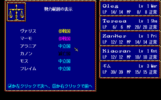 Record of Lodoss War: Haiiro no Majo PC-98 See your standings with the different nations
