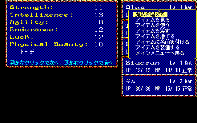 Record of Lodoss War: Haiiro no Majo PC-98 Status screen and item management