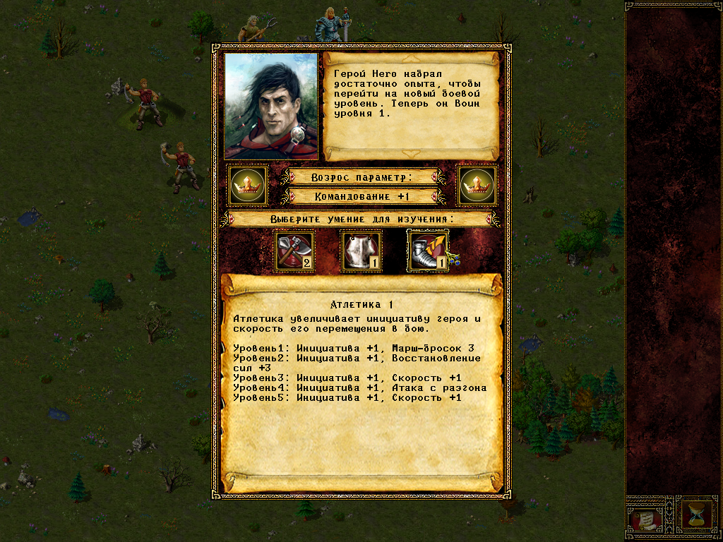 Eador: Genesis Windows The hero has just gained a level, and a new skill can be picked.