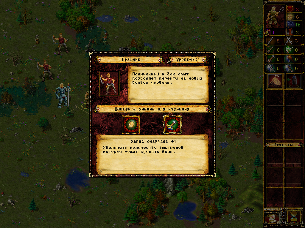 Eador: Genesis Windows When a unit gains a level, the player can choose to increase one of combat parameters. Higher-level units can also learn special abilities or skills.