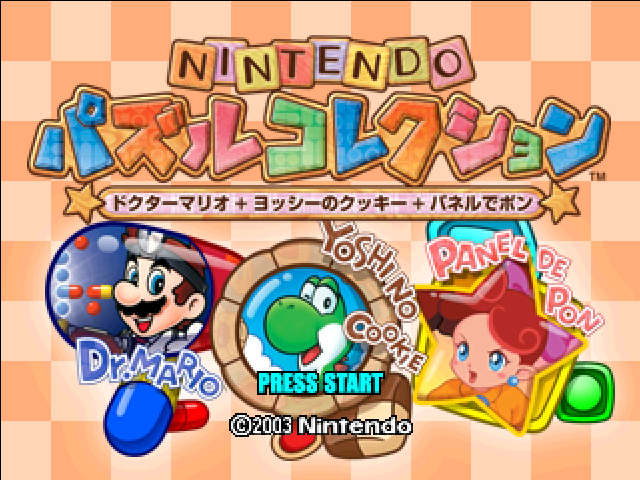 Nintendo Puzzle Collection GameCube Title Screen