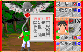 Tian Wai Jian Sheng Lu DOS A companion has joined you. Battle in the dark. Battle menu