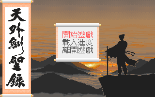 Tian Wai Jian Sheng Lu DOS Title screen and main menu