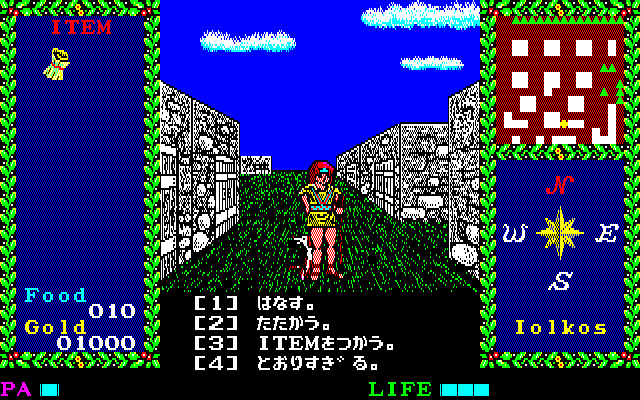 Argo PC-88 You meet a shepherd. What will you do?..